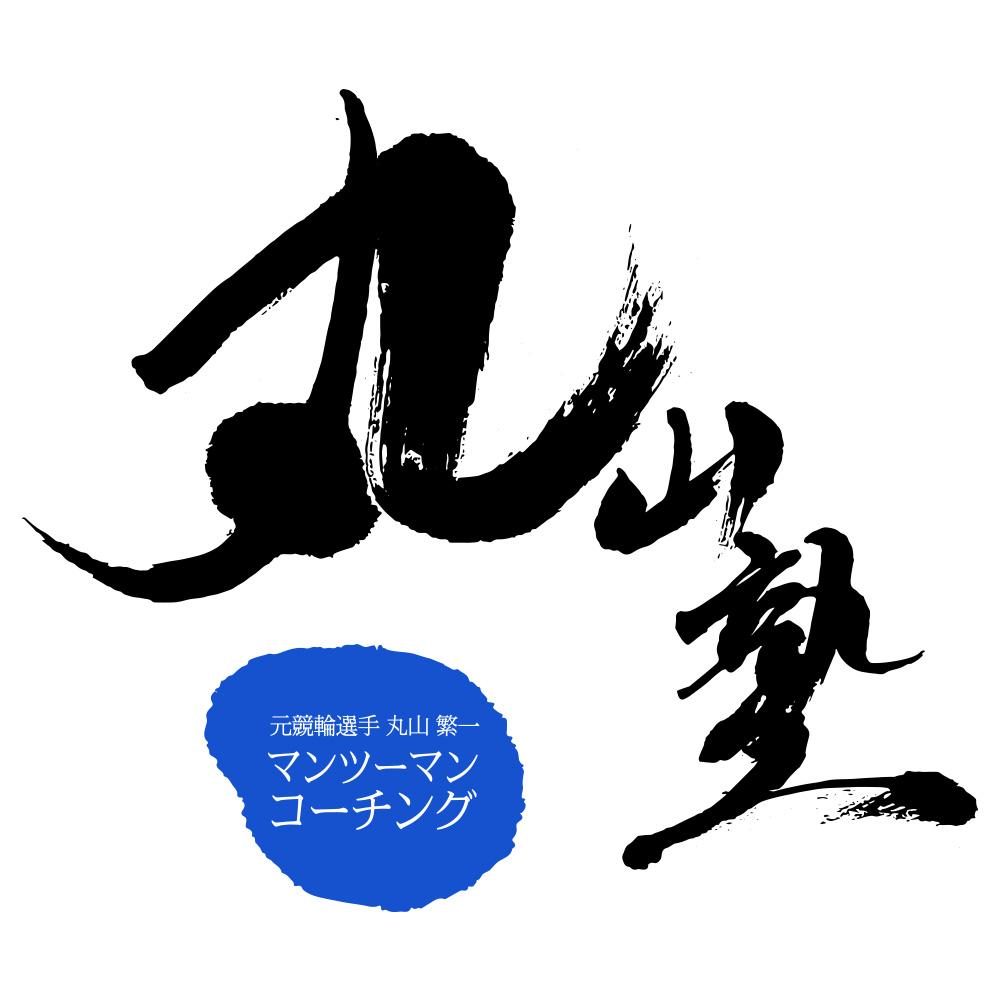 丸山塾マンツーマンコーチング